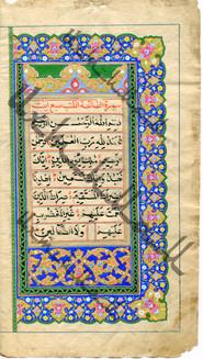 Cтраницы Корана. XIX век. Мешхед (Иран). Лист 3.