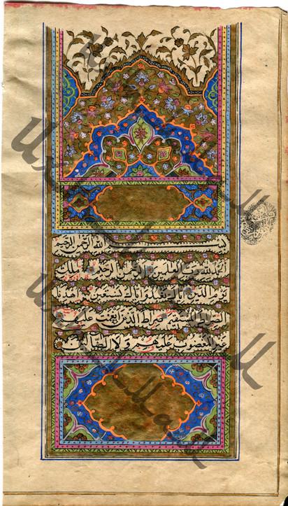Страница Корана. XIX век. Бухара.