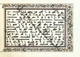 Разворот страниц Корана. IX век. Лист 2.