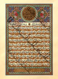 Асма аль-Хусна (99 прекрасных имен Аллаха)
