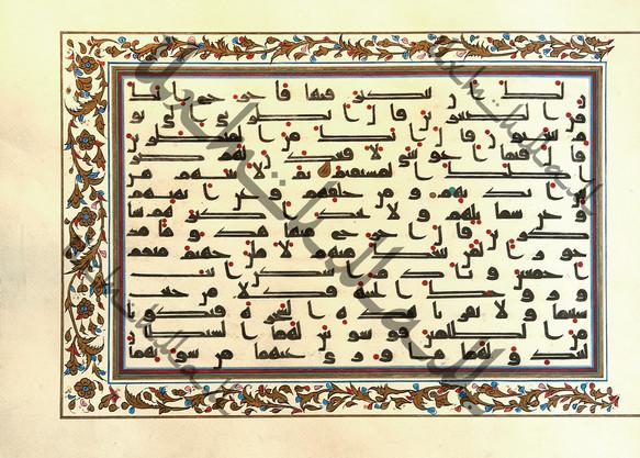 Разворот страниц Корана. IX век. Лист 1.