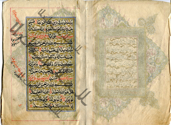 Cтраницы Корана. XIX век. Бухара. Страница 2.