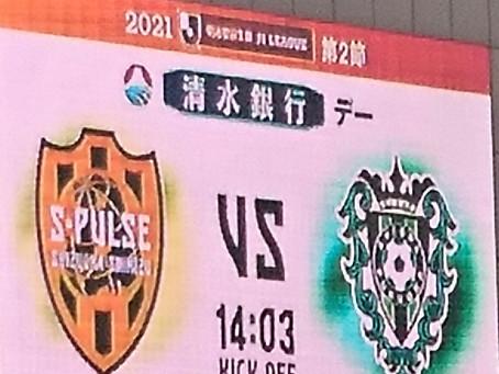 清水vs福岡~2021シーズン初観戦~