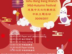 Sishu Bang Bang Mid-Autumn Festival Event