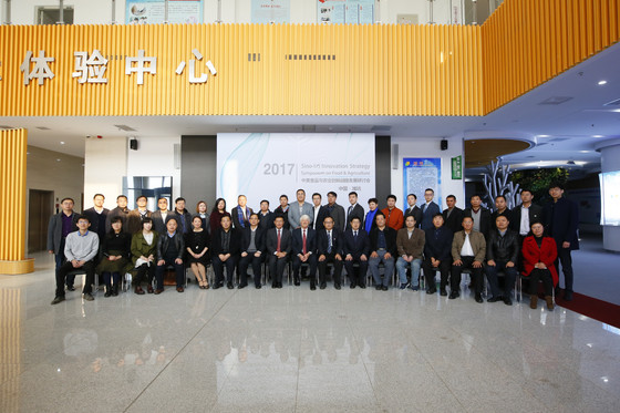Warmly Congratulate the Convening of Sino-US Innovation Strategy Symposium on Food & Agriculture