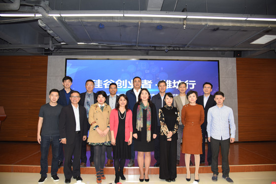 2018 Silicon Valley Entrepreneurs Roadshow in Weifang was Successfully Held