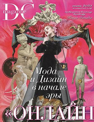 DCmagazine-15-.jpg