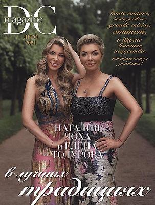 DCmagazine-18-.jpg