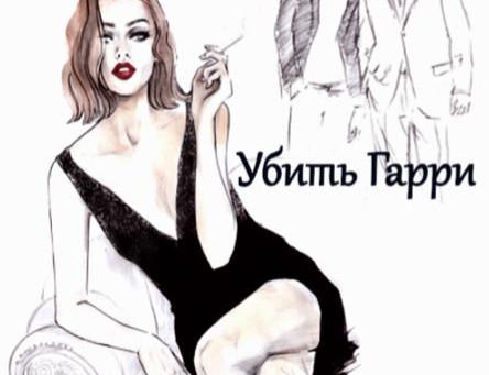 """""""УБИТЬ ГАРРИ"""". Новый рассказ Юли ФИЛОНОВОЙ"""