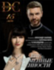 DCmagazine-10-.jpg