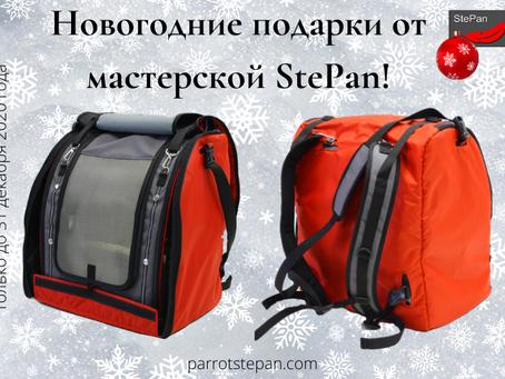 Новогодние подарки от мастерской StePan!