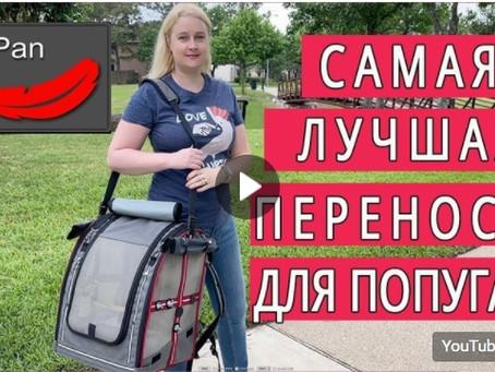 ПОДРОБНЫЙ ОБЗОР РЮЗАКА-ПЕРЕНОСКИ StePan