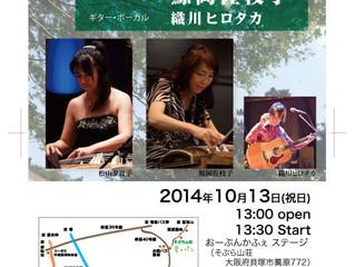 Live at Osaka