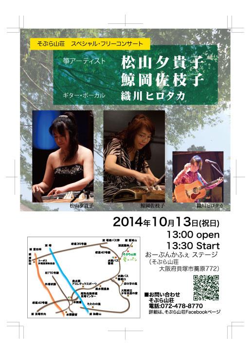 20141013_松山A5フライヤー_表_r03.jpg