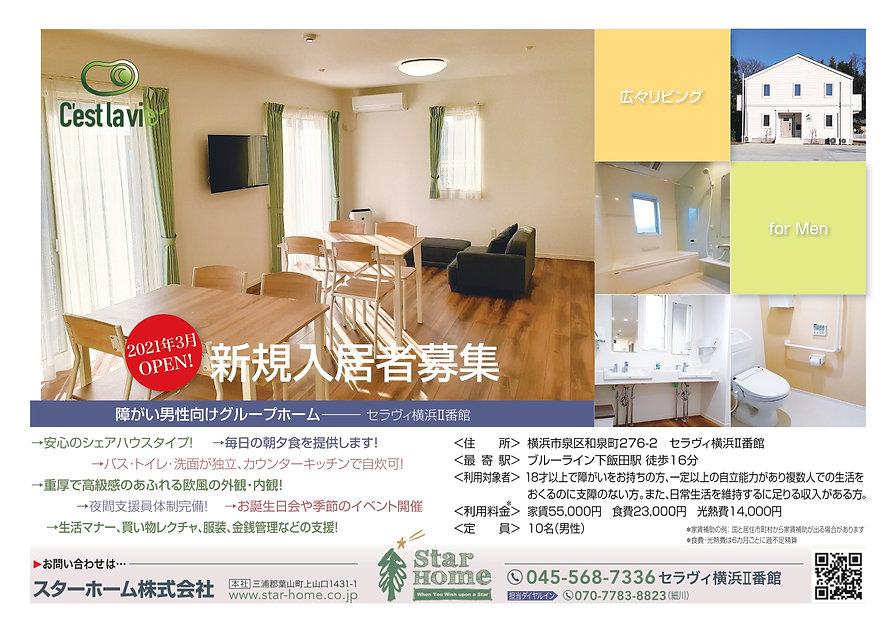 入居者募集チラシ_セラヴィ横浜Ⅱ番館_page-0001.jpg
