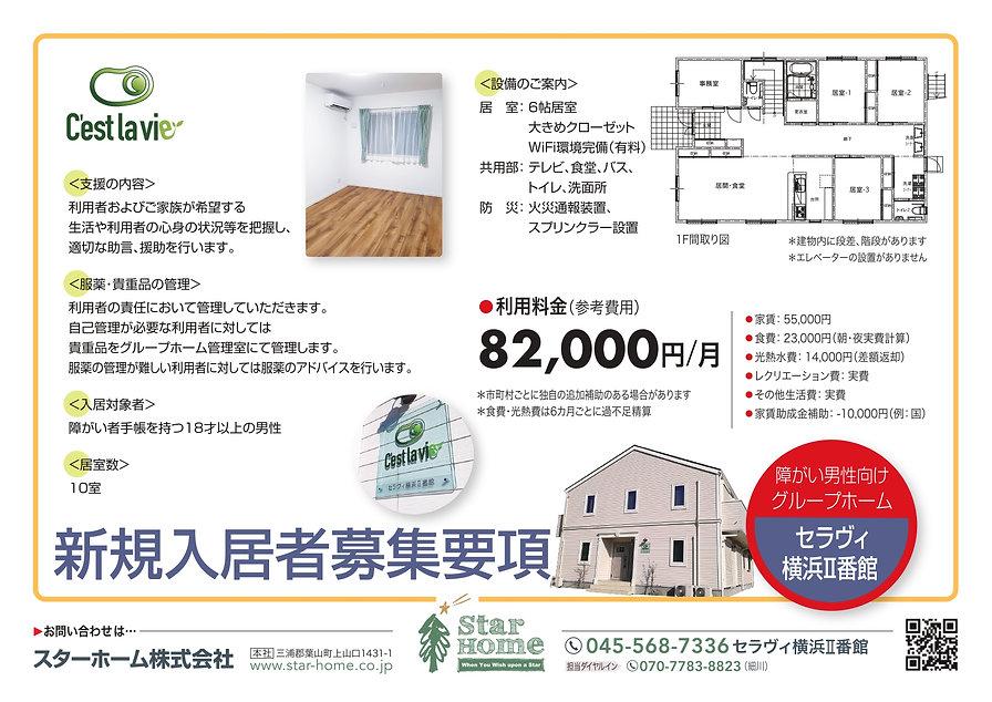 入居者募集チラシ_セラヴィ横浜Ⅱ番館_page-0002.jpg