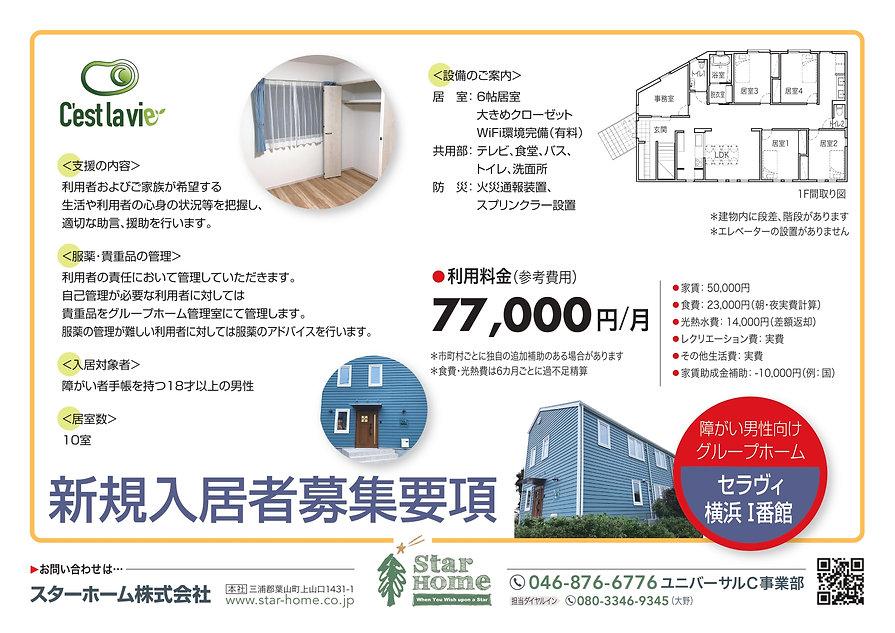 YOKOHAMAURA_page-0001.jpg
