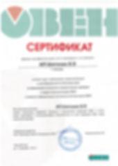 Сертификат ОВЕН