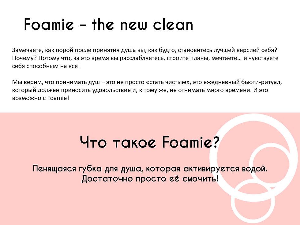 FOAMIE-2.jpg