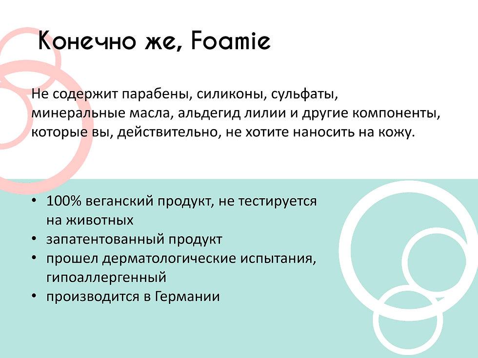 FOAMIE-8.jpg