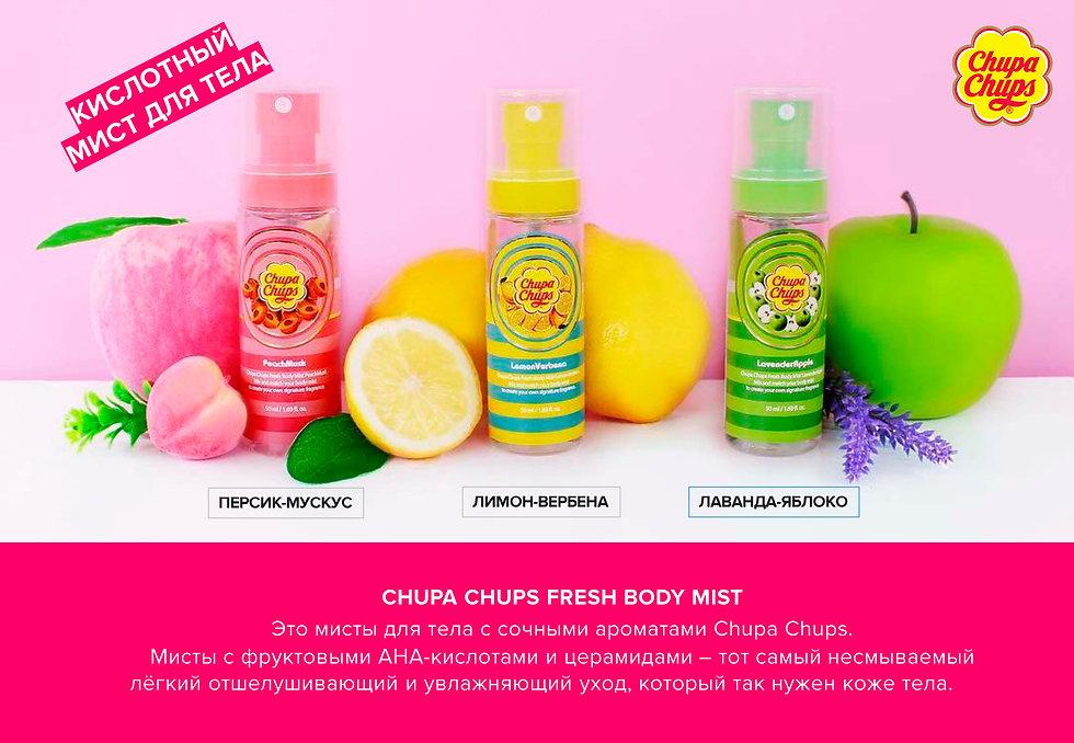 Chupa Chups-36.jpg