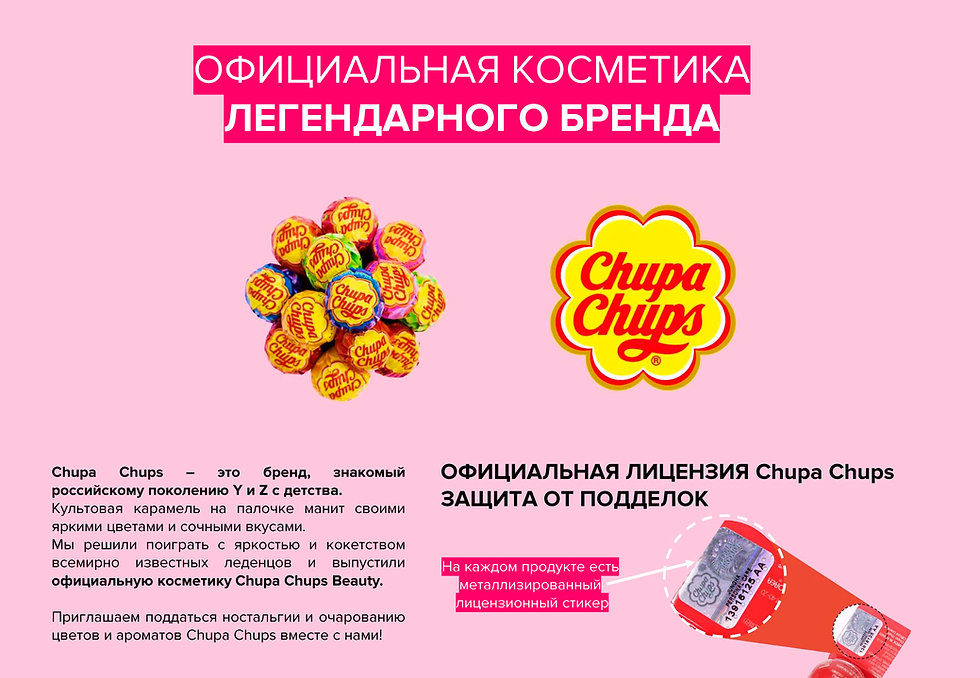 Chupa Chups-2.jpg