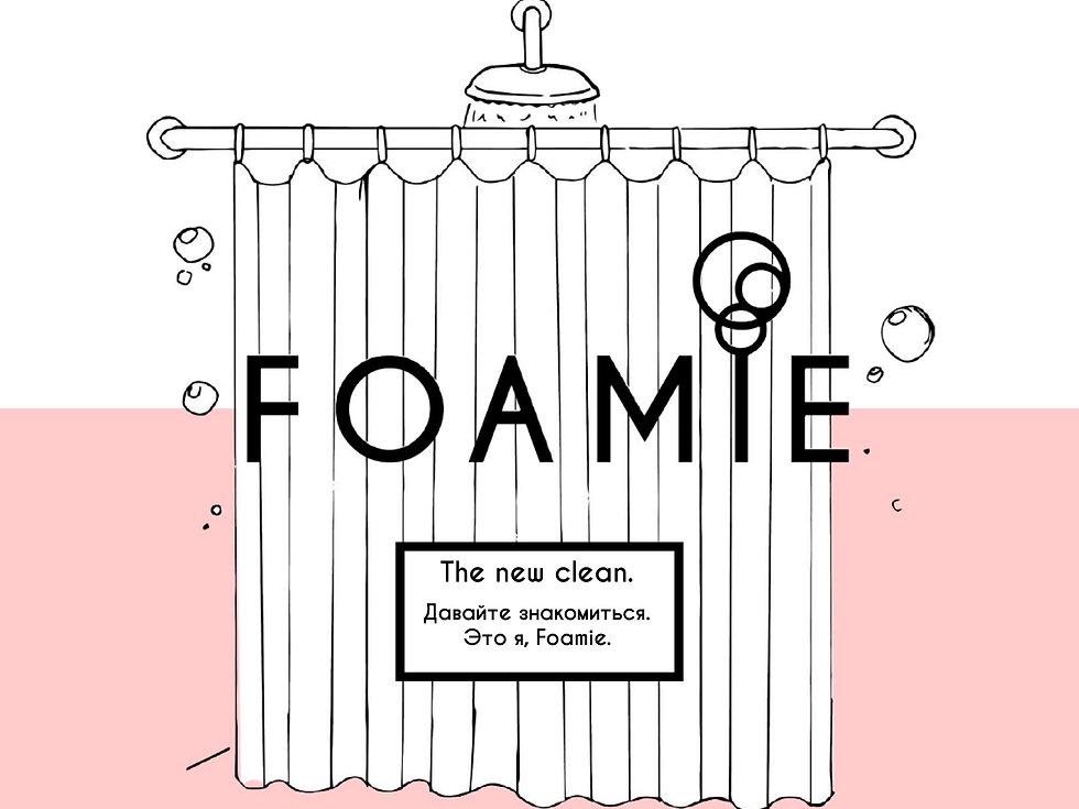 FOAMIE-1.jpg