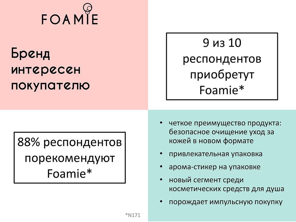 FOAMIE-9.jpg