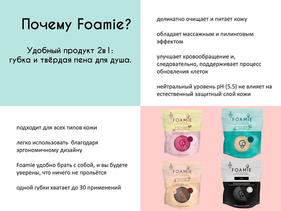 FOAMIE-3.jpg