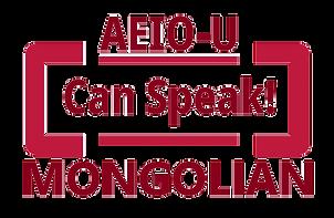 AEIOU_MONGOLIAN-removebg-preview.png