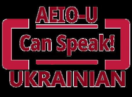 AEIOU_UKRANIAN-removebg-preview.png