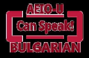 AEIOU_BULGARIAN-removebg-preview.png