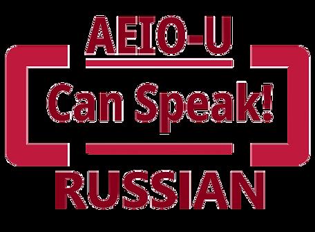 AEIOU_RUSSIAN-removebg-preview.png