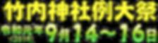 19祭礼タイトル2.png