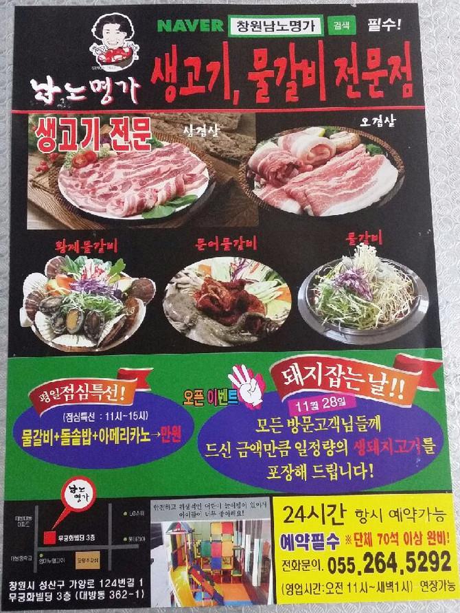 [창원점] 2015.11.28(토) 돼지잡는날 생돼지고기 증정 이벤트