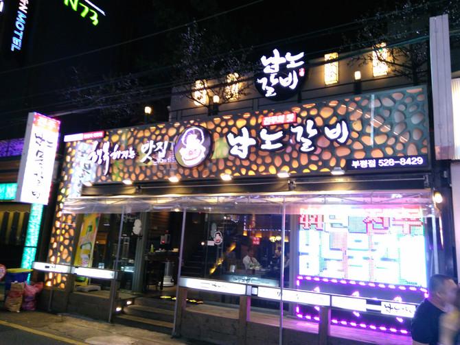 인천 부평점 오픈 이벤트 안내