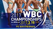 남노갈비 2017 WBC(World Body Contest) 세계 바디빌더 대회 후원