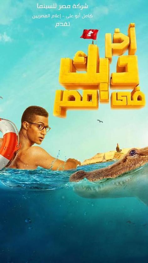 اخر ديك في مصر