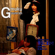G-muku28のコピー.jpg
