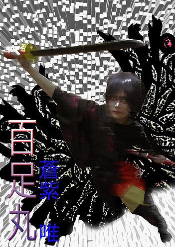 百足丸2のコピー.jpg