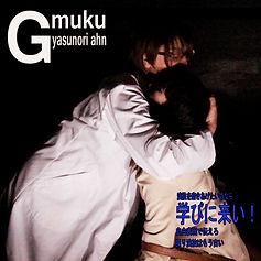 G-muku30のコピー.jpg