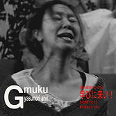G-muku20のコピー.jpg