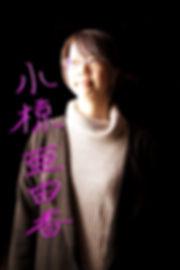 亜由香.jpg