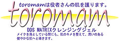 toromamのコピー.jpg