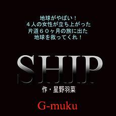 SHIPのコピー.jpg