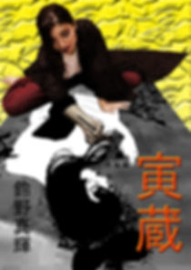 俣ミ蔵2のコピー.jpg