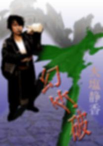 幻竹破2のコピー.jpg