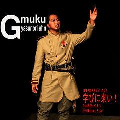 G-muku19のコピー.jpg