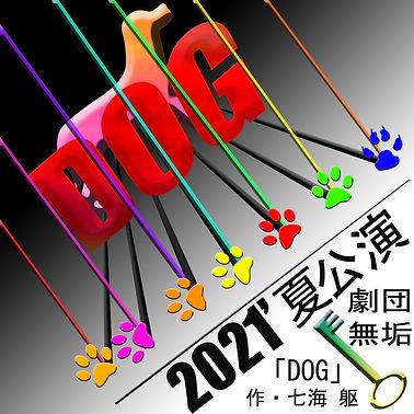 DOGのコピー.jpg