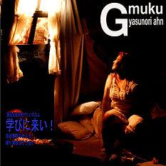 G-muku24のコピー.jpg